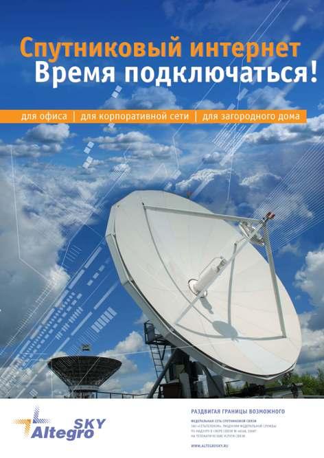 оператор спутникового интернета Altegro Sky