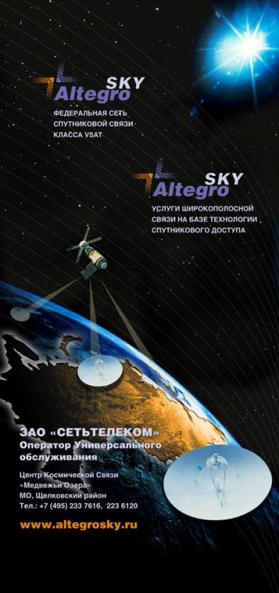 Оператор спутникового интернета